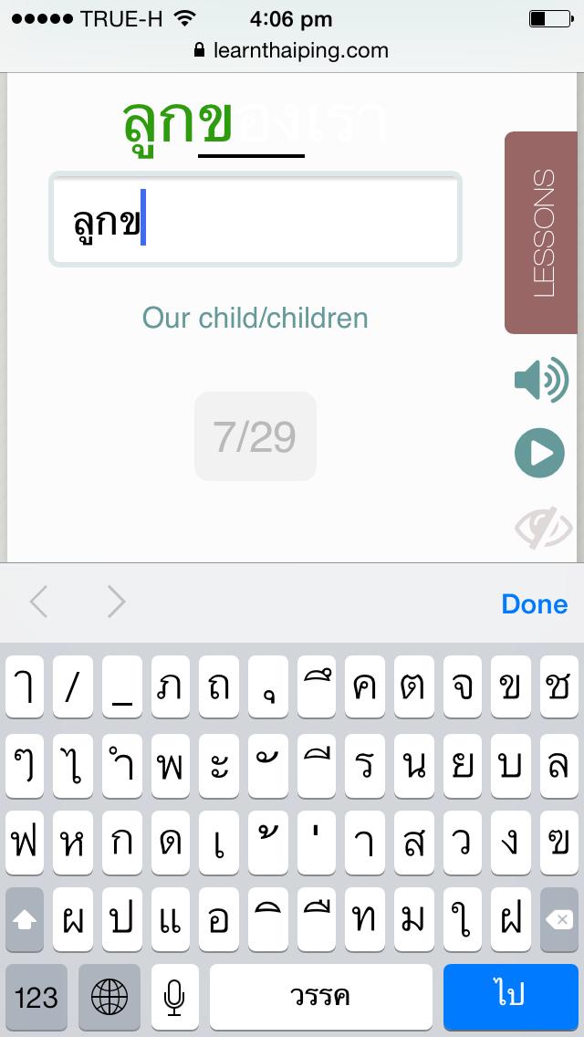 Thai Spelling Practice